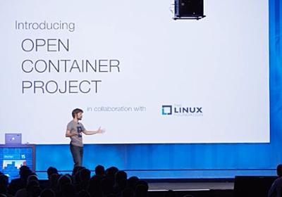 [速報]「Open Container Project」発足。Docker、CoreOS、マイクロソフト、Amazon、Googleらが合流し、コンテナは統一仕様へ - Publickey