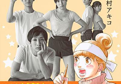 「私のテクニック全部教えますわ」 日本一筆が速い漫画家、東村アキコがタブーに踏み込んだポーズ集がめっちゃ使えそう - ねとらぼ