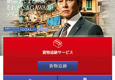 荷物の不在通知を装ったSMSに注意! 端末の情報を盗み、遠隔操作も可能な偽の佐川急便アプリ「sagawa.apk」ダウンロード促す - INTERNET Watch