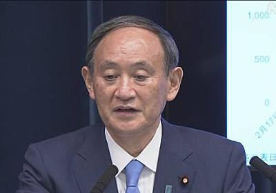【詳細】菅首相会見「警戒すべきはリバウンド起こさないこと」 | 新型コロナウイルス | NHKニュース