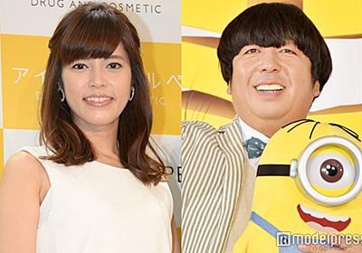 バナナマン日村勇紀&神田愛花が結婚 設楽統と3人でコメント発表 - モデルプレス