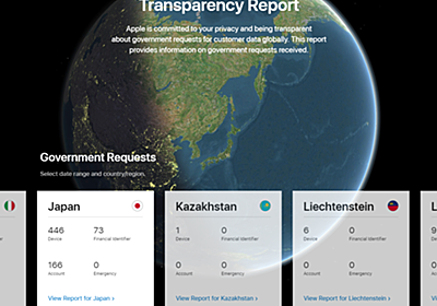 Appleは、どの国の当局にどれだけの情報を開示していたのか――「透明性レポート」を読む【海外セキュリティ】 - INTERNET Watch