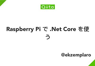 Raspberry Pi で .Net Core を使う - Qiita
