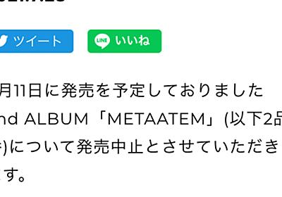 METAFIVEアルバム発売中止に伴い、もう一度冷静に考えて欲しいこと|THE MAINSTREAM(沢田太陽)|note
