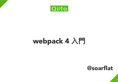 webpack 4 入門 - Qiita