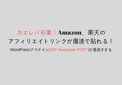 【WPアソシエイトポスト】Amazon、楽天のアフィリンクを10秒で貼れる最高のプラグイン | めっちゃええやん