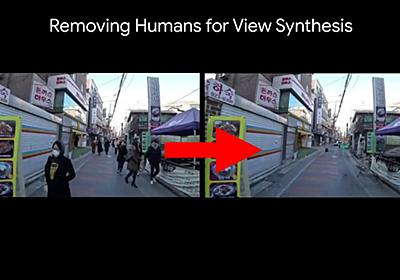 Googleが映像からリアルタイムで動く人物を消し去る技術を開発、ムービーが公開中 - GIGAZINE