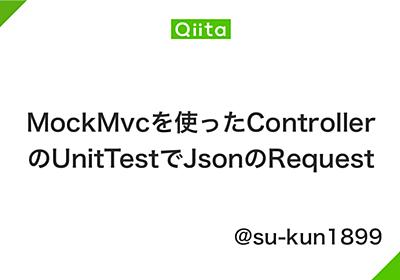 MockMvcを使ったControllerのUnitTestでJsonのRequest - Qiita