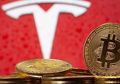 テスラ、ビットコイン決済を停止 「環境負荷を懸念」: 日本経済新聞