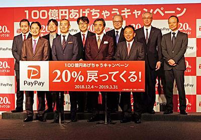 """スマホ決済PayPay、総額100億円の""""ばらまき企画""""開催 還元率「20%」で爆発的普及目指す (2/2) - ITmedia ビジネスオンライン"""