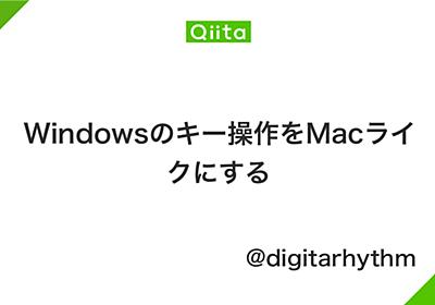 Windowsのキー操作をMacライクにする - Qiita