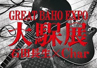 Char+石田長生のBAHO 未発表ライヴ音源集『大馬呆展』発売決定、CD5枚組全57曲入り - amass