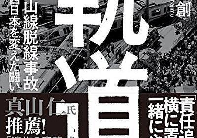 Amazon.co.jp: 軌道 福知山線脱線事故 JR西日本を変えた闘い: 松本創: EBooks