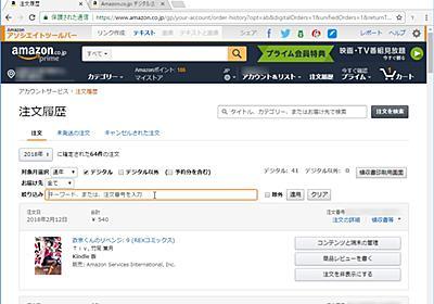 """【レビュー】""""Amazon""""の領収書を一括印刷、CSVデータも取得できる「アマゾン注文履歴フィルタ」 - 窓の杜"""