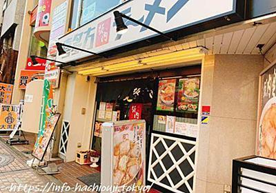 喜多方ラーメン 坂内 八王子店|毎日食べられるラーメンって本当?カロリーもチェック!