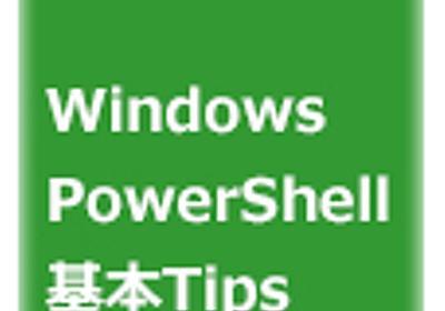 Windows PowerShell基本Tips - @IT