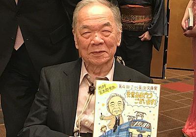 西村京太郎が告白「最近の列車は殺しにくいね」 | 旅・趣味 | 東洋経済オンライン | 経済ニュースの新基準