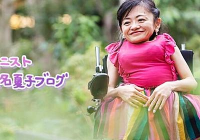 「JRで車いすは乗車拒否されました」伊是名夏子さん明かす 法律はどうなってる? - 弁護士ドットコム