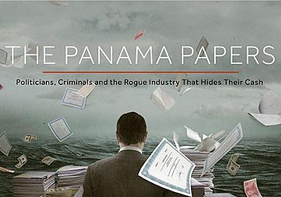 租税回避の実態を明かした「パナマ文書」、日本政府がまさかの調査しない方針を明らかに | BUZZAP!(バザップ!)