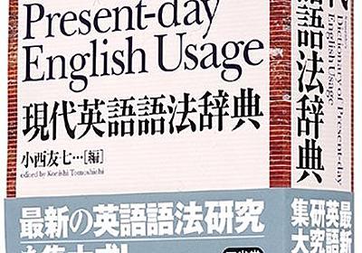 Amazon.co.jp: 現代英語語法辞典 (Sanseido's Dictionary of Present-day English Usage): HASH(0x66dc468): Books