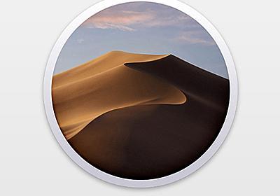 macOS Mojaveの新機能と設定方法徹底解説 (1/2) - ITmedia NEWS