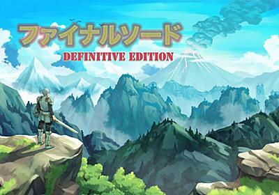 復活を遂げた話題のゲーム『ファイナルソード DefinitiveEdition』を真剣レビュー