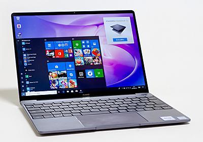 【西川和久の不定期コラム】2,160×1,440ドットでsRGB 100%の13型モバイルノート「MateBook 13」 - PC Watch