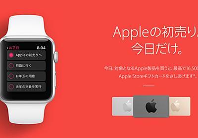 Apple公式サイトにて、待望の初売りイベントがスタート!その内容とは?! - Spotry.me