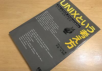 『UNIXという考え方』新人エンジニアにオススメする技術書   IIJ Engineers Blog