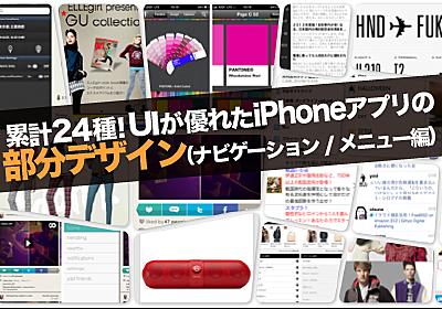 ナビゲーション/メニューのiPhoneアプリデザイン集22選