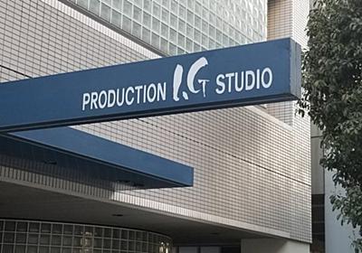 アニメ制作の雄 IGポートの戦略的収益改革について|あいうえお君|note