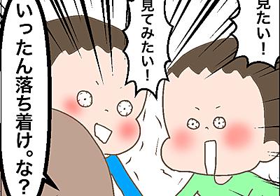 【4コマ漫画】鳥山明先生はやっぱりすごいと思いました。 - やめて!ハハのライフはもうゼロよ!
