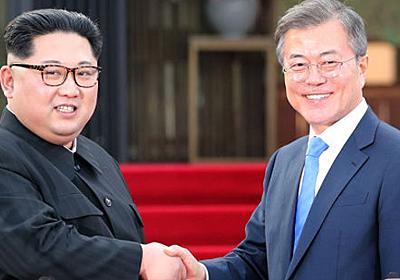 朝鮮半島の平和条約は「日本の不幸」になるという悲劇的な現実(河東 哲夫) | 現代ビジネス | 講談社(1/4)