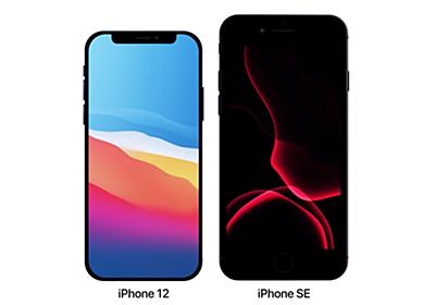 iPhone12 miniのコンセプト動画が登場 iPhone SE第2世代とのサイズを比較 - こぼねみ