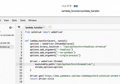 AWS LambdaでChrome HeadlessドライバをAWS Lambda Layersから使う | ヤマムギ
