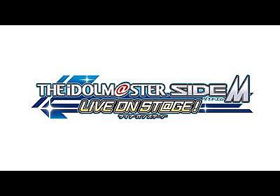 アプリゲーム「アイドルマスター SideM LIVE ON ST@GE!」MV動画【アイドルマスター】