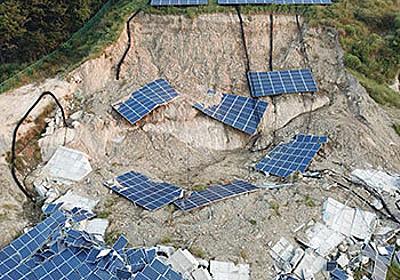 災害警戒区域がハゲ山に… 西日本豪雨が浮き彫りにする「太陽光エネルギー」という人災 | デイリー新潮