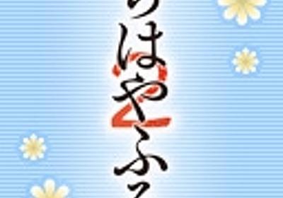 【劇場公開記念】「ちはやふる2」全25話 一挙放送 - 2016/04/24(日) 13:00開始 - ニコニコ生放送