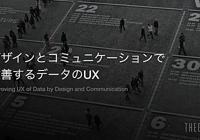 デザインとコミュニケーションで改善するデータのUX - Speaker Deck