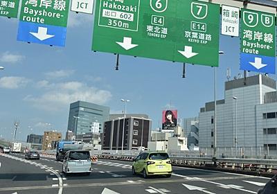 すぐ隣にある謎、首都高速を案内してもらう :: デイリーポータルZ