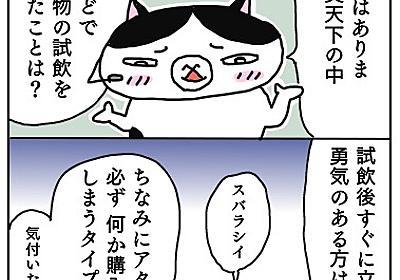 【CAT Talks】炎天下での試飲と宇治茶【カルディ】 - ネコノラ通信web