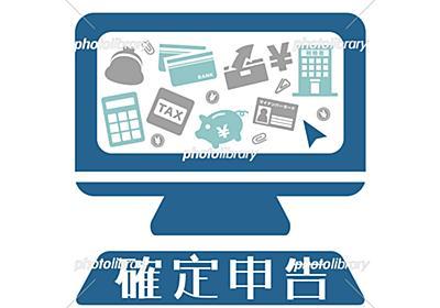 【e-Tax】電子申告を始める前に必要な準備 - ゆるのBlog