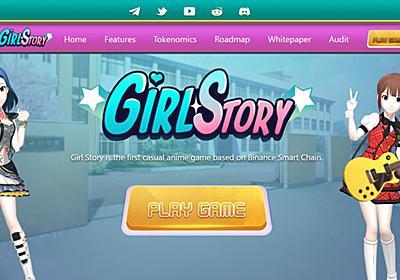 謎のゲーム『Girl Story』に『ミリシタ』からのアセット盗用疑惑が浮上。NFT素材にされ、目の死んだアイドルたち - AUTOMATON