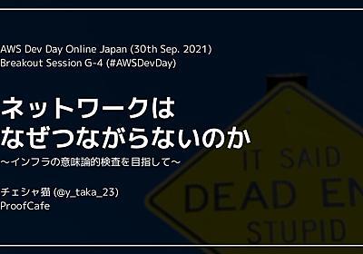 ネットワークはなぜつながらないのか 〜インフラの意味論的検査を目指して〜 #AWSDevDay / AWS Dev Day Online Japan 2021