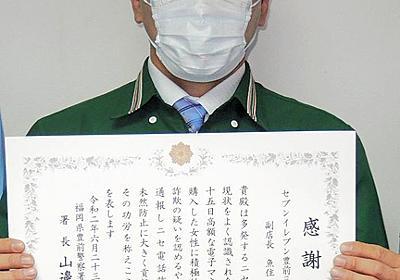 客が電子マネー44万円分購入→「大丈夫です」でも通報:朝日新聞デジタル