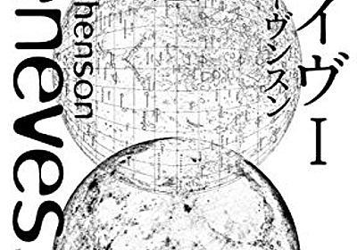 早川書房の電子書籍「海外SFセール」がきたので個人的オススメを紹介する2018年版 - 基本読書