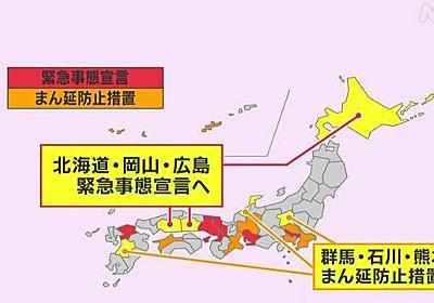 北海道・岡山・広島に緊急事態宣言 分科会が了承 | 新型コロナウイルス | NHKニュース