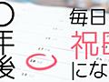 【理系】天皇誕生日が増え続けると365日すべて祝日になるのは何年後?理系が本気で計算してみた話 - パラレルジャーナル | 複業で、人生を新しく。