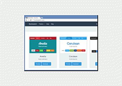 Webアプリをあっという間にカッコよく! BootstrapによるレスポンシブWebレイアウト (1/4):CodeZine(コードジン)