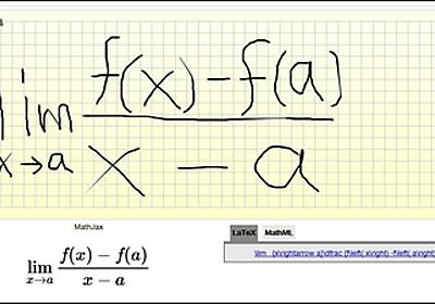 手書きの数式を自動認識してLaTeXやMathMLにする「Web Equation」 - GIGAZINE